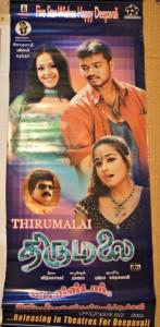 【Thirumalai】公開当時のサントラ販促バナー
