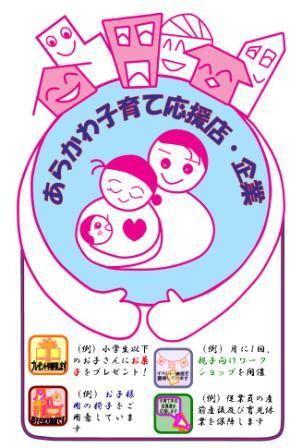 東京都荒川区の「子育て応援店」です☆